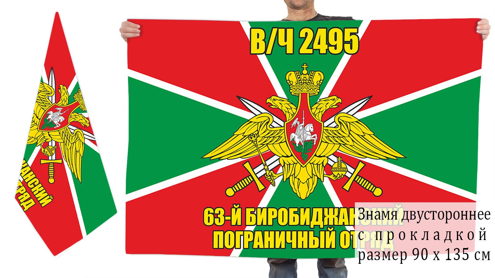 Двусторонний флаг 63 погранотряда