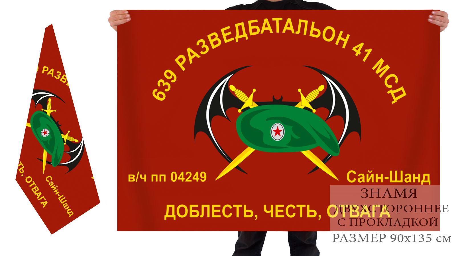Двусторонний флаг 639 ОРБ 41 МСД