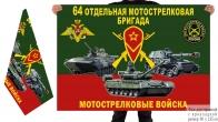 Двусторонний флаг 64 ОМСБр