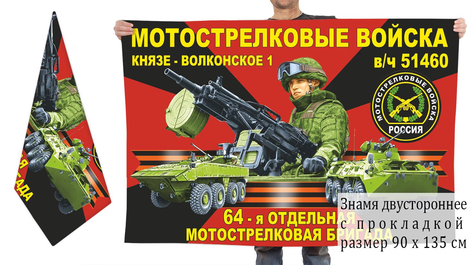 Двусторонний флаг 64 отдельной бригады мотострелков