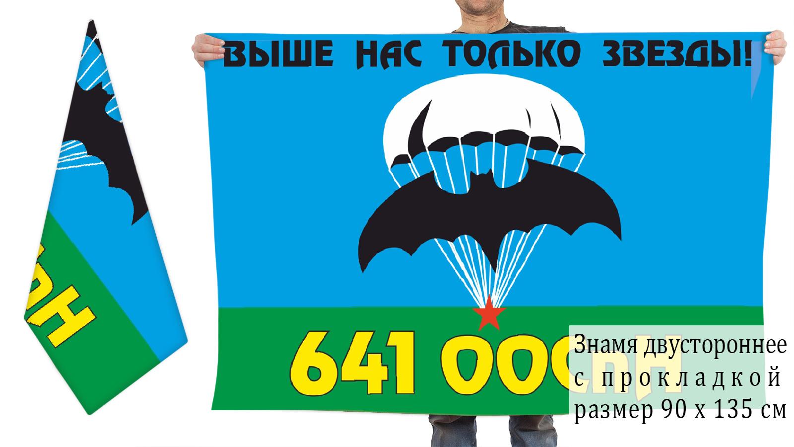 Двусторонний флаг 641 ООСпН ГРУ