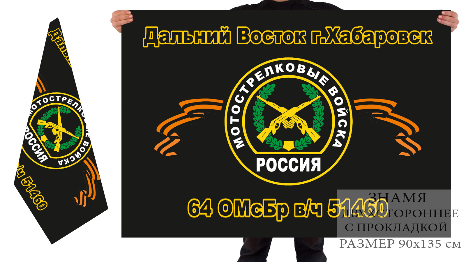 Двусторонний флаг 64ОМсБр Дальний Восток