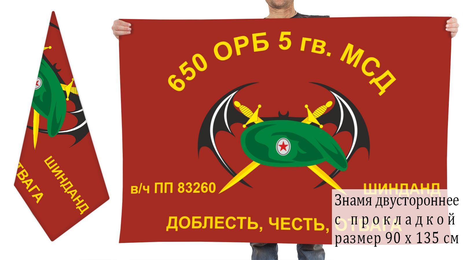 Двусторонний флаг 650 отдельного разведбата 5 МСД