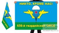 Двусторонний флаг 656 гвардейского ОИСБ ВДВ