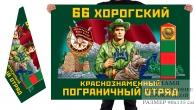 Двусторонний флаг 66-го Хорогского ПогО