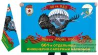 Двусторонний флаг 661 ОИСБ 98 гвардейской ВДД