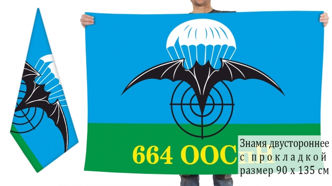 Двусторонний флаг 664 отдельного отряда спецназа