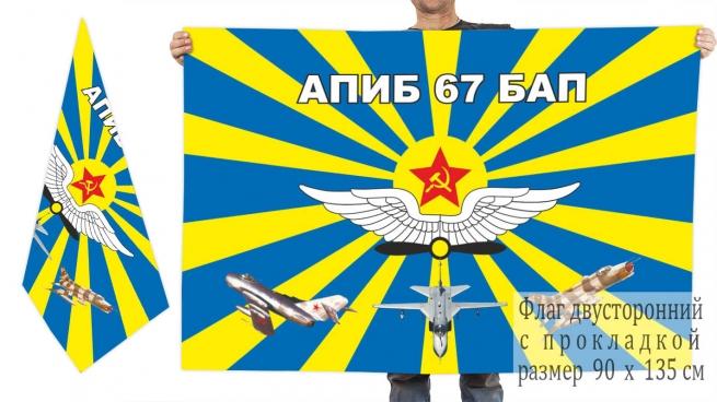 Двусторонний флаг 67 бомбардировочного авиаполка