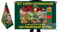 Двусторонний флаг 67 Кара-Калинского Краснознамённого погранотряда