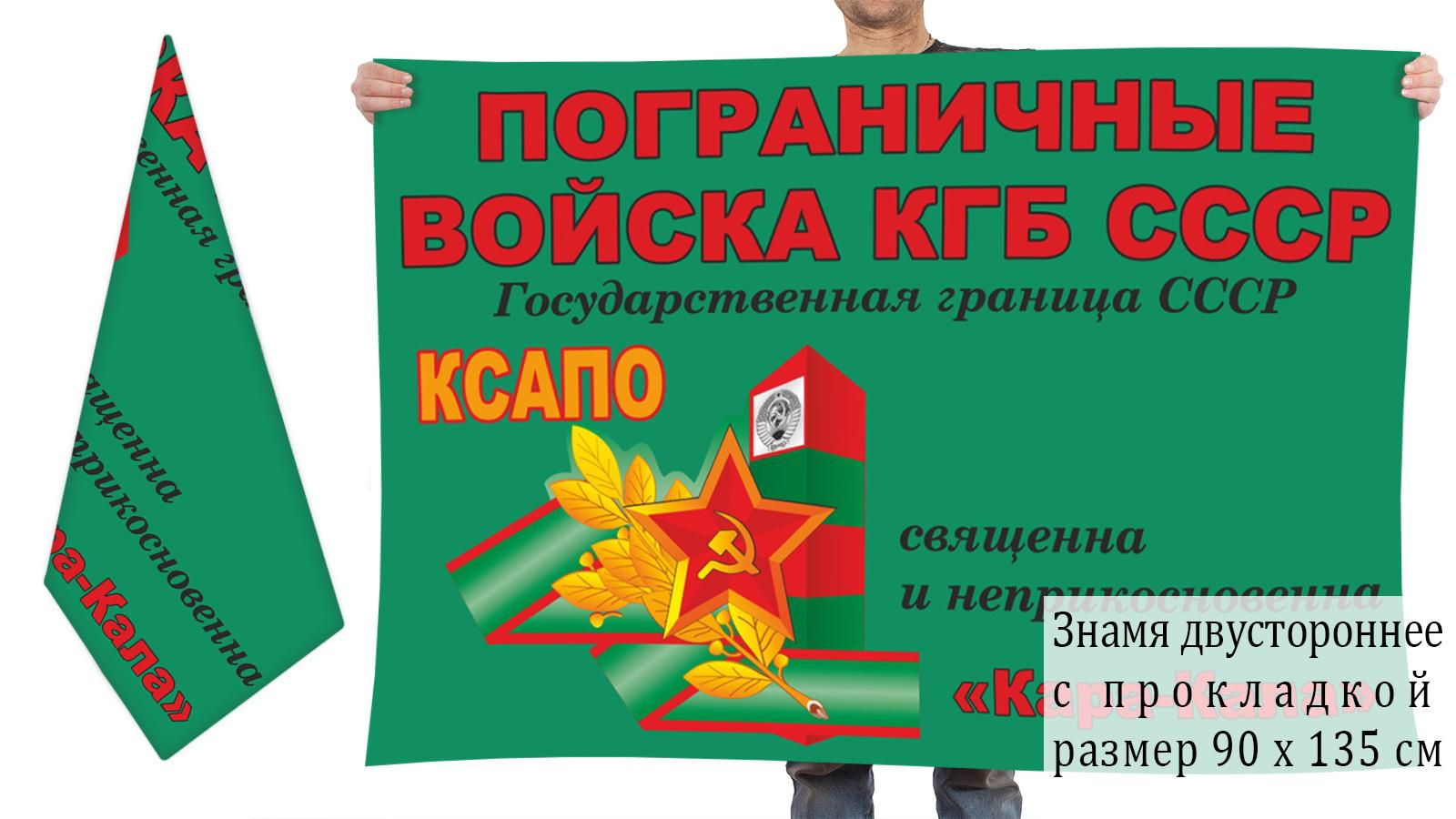 Двусторонний флаг 67 Кара-Калинского ПОГО