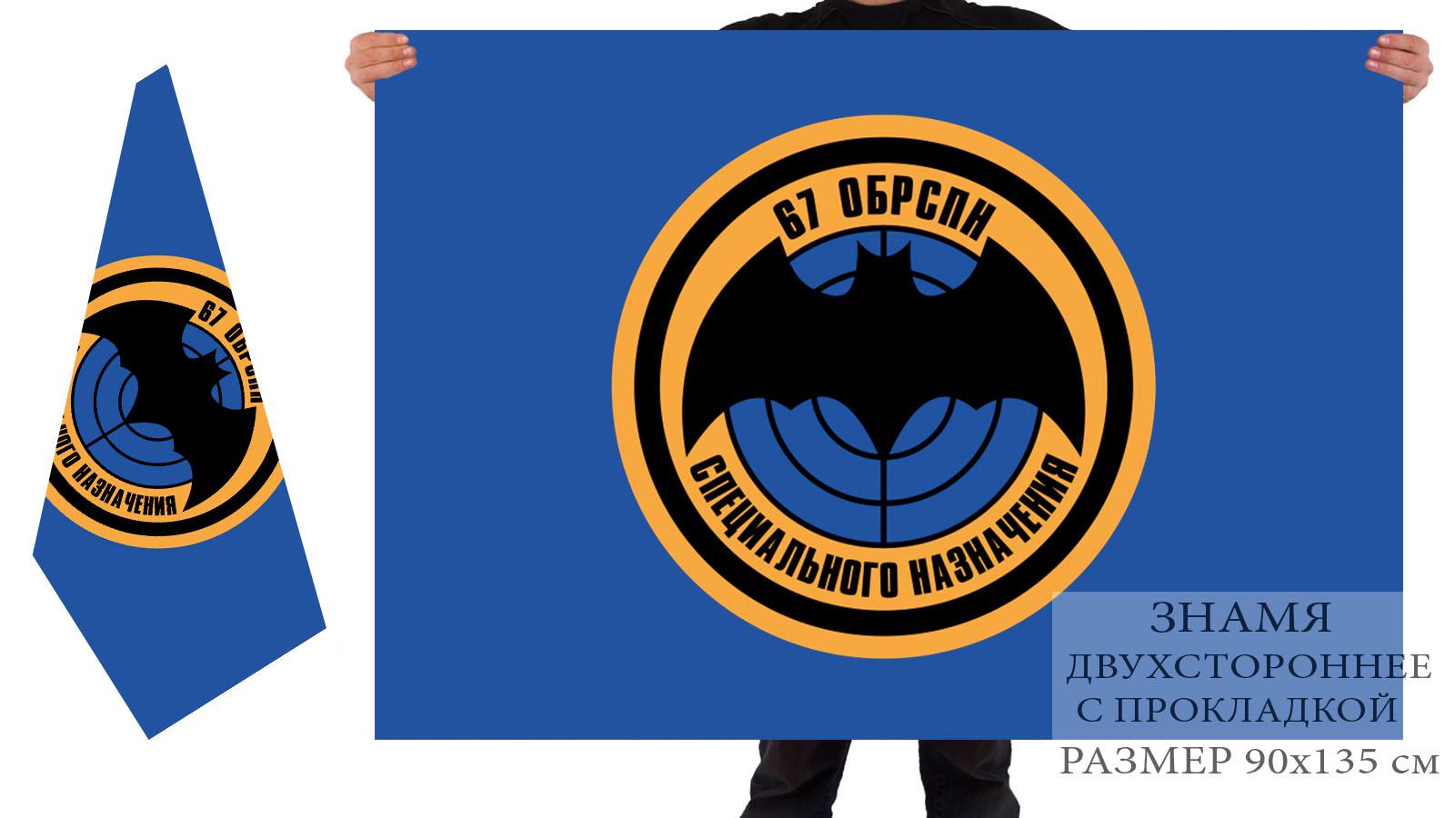 Двусторонний флаг 67 ОБРСпН спецназа ГРУ