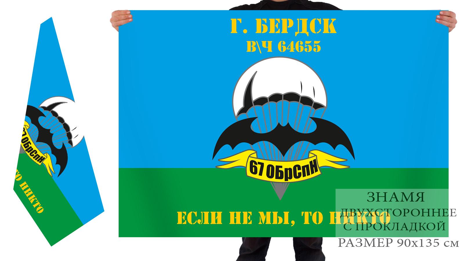 Двусторонний флаг 67 отдельной бригады спецназа