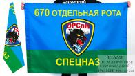 Двусторонний флаг 670 ОРСпН