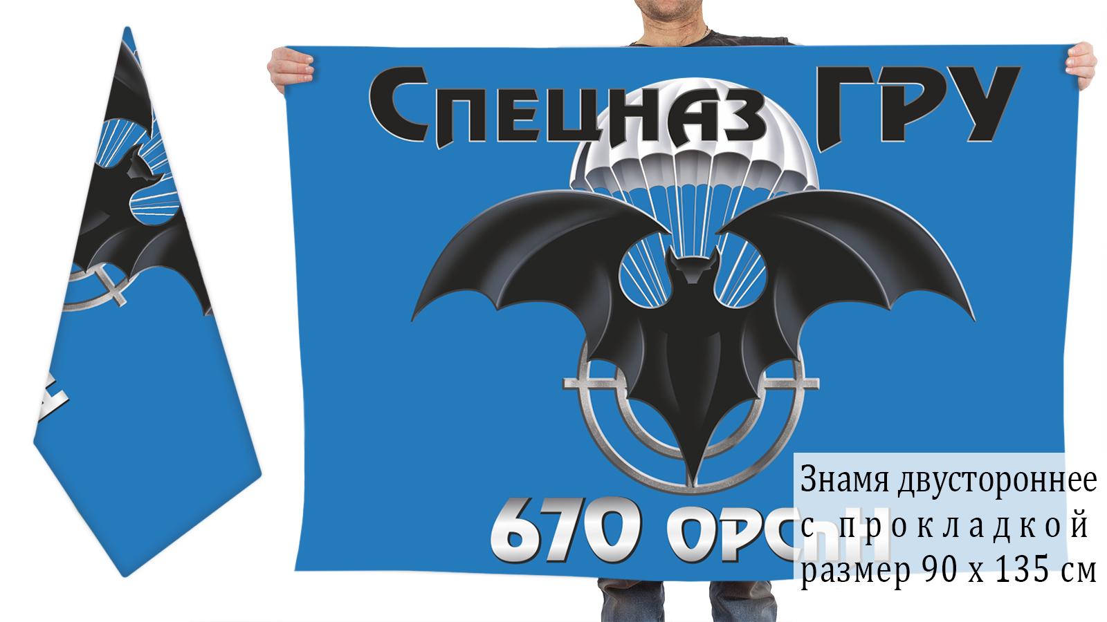 Двусторонний флаг 670 отдельной роты спецназа