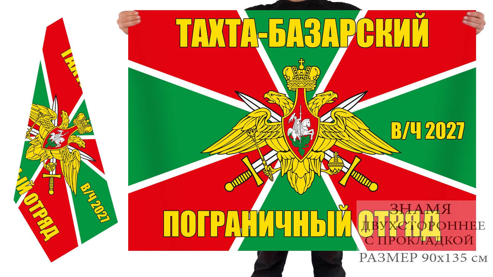 Двусторонний флаг 68-го Тахта-Базарского Погранотряда