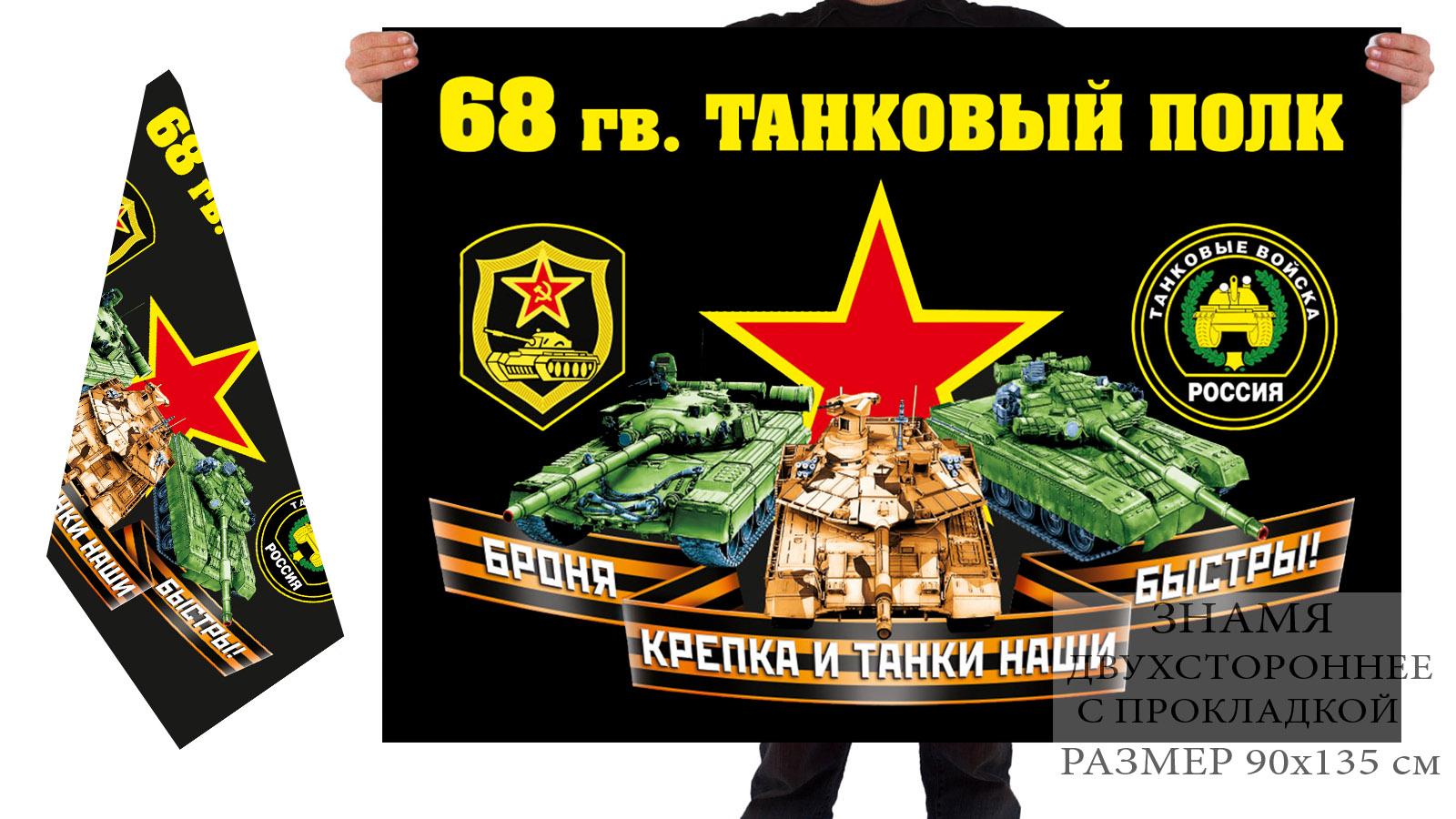 Двусторонний флаг 68 гв. танкового полка