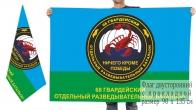 Двусторонний флаг 68 гвардейского отдельного разведбата