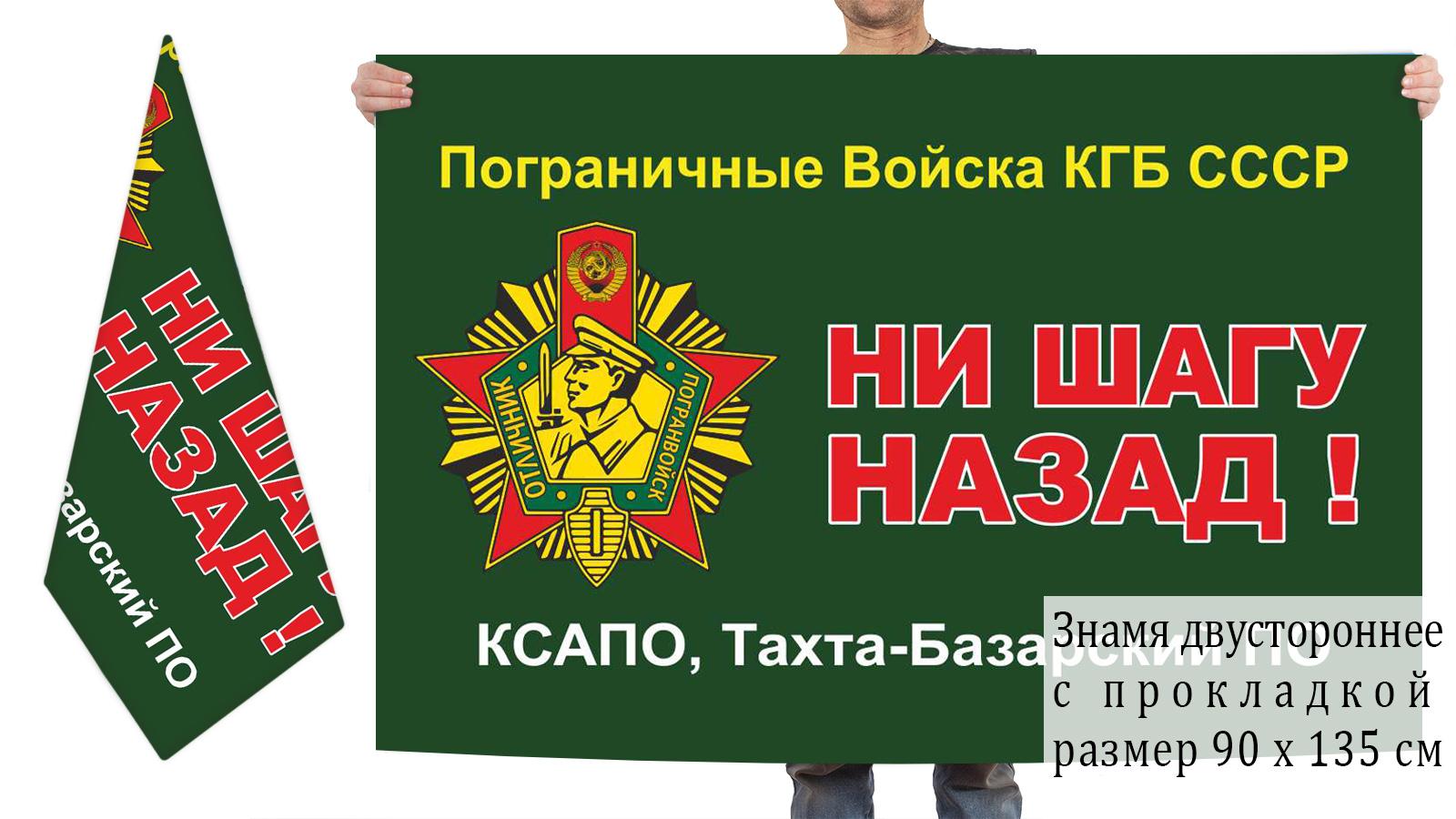 """Двусторонний флаг 68 погранотряда """"Ни шагу назад!"""""""