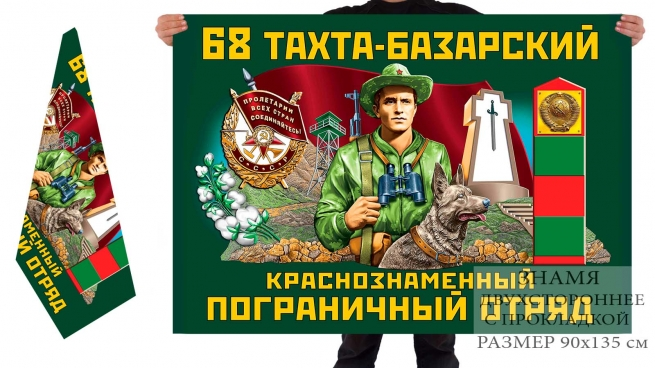 Двусторонний флаг 68 Тахта-Базарского Краснознамённого погранотряда