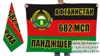 Двусторонний флаг 682 мотострелкового полка в Афганистане