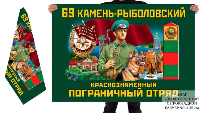 Двусторонний флаг 69 Камень-Рыболовского Краснознамённого погранотряда