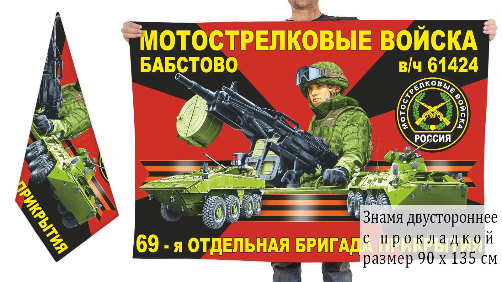 Двусторонний флаг 69 ОБр прикрытия мотострелковых войск