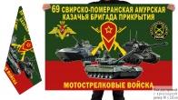 Двусторонний флаг 69 Свирско-Померанской Амурской казачьей ОБрП
