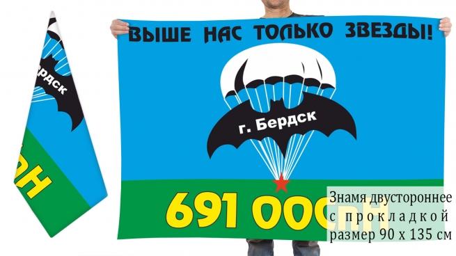 Двусторонний флаг 691 ООСпН ГРУ