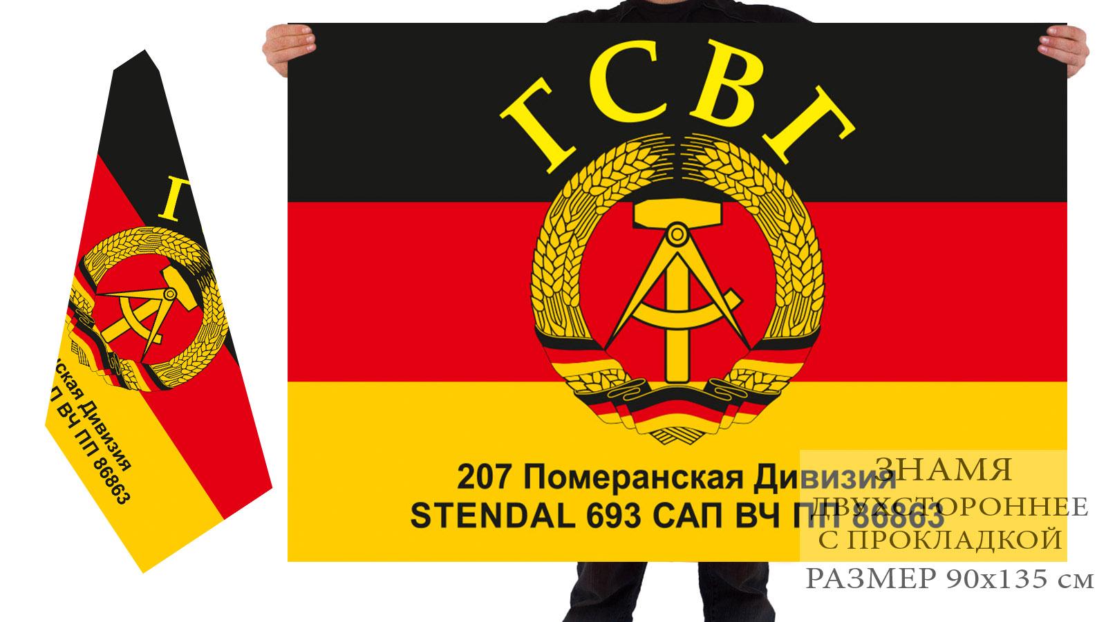 Двусторонний флаг 693 САП 207 Померанской дивизии