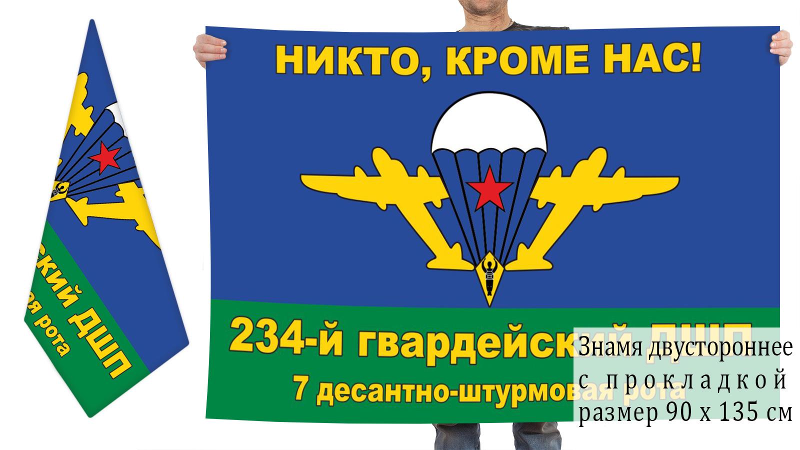 Двусторонний флаг 7 десантно-штурмовой роты 234 гвардейского ДШП
