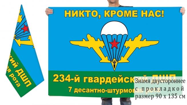 Двусторонний флаг 7 ДШР 234 гвардейского десантно-штурмового полка
