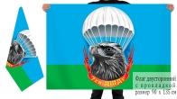 Двусторонний флаг 7 гв. десантно-штурмовой дивизии горной