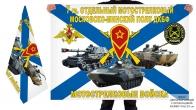 Двусторонний флаг 7 гв. Московско-Минского ОМСП ДКБФ