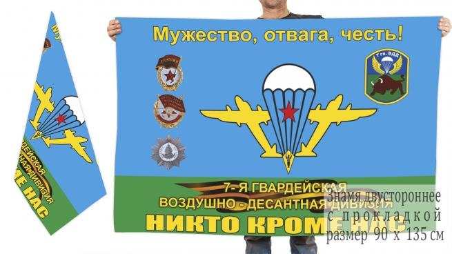Двусторонний флаг 7 Гв. ВДД