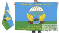 """Двусторонний флаг 7 Гв. ВДД """"Мужество, отвага, честь!"""""""
