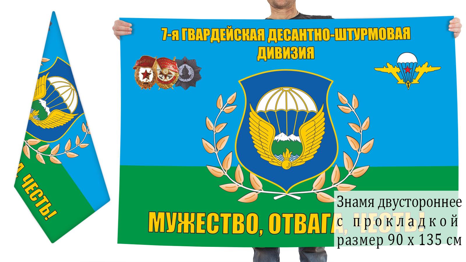 Двусторонний флаг 7 гвардейской десантно-штурмовой дивизии