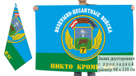 Двусторонний флаг 7 гвардейской воздушно-десантной дивизии