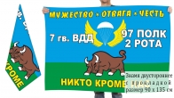 Двусторонний флаг 2 роты 97 полка 7-й Гвардейской ВДД