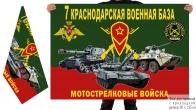 Двусторонний флаг 7 Краснодарской ВБ