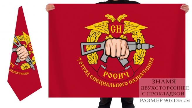 Двусторонний флаг 7 ОСН «Росич»