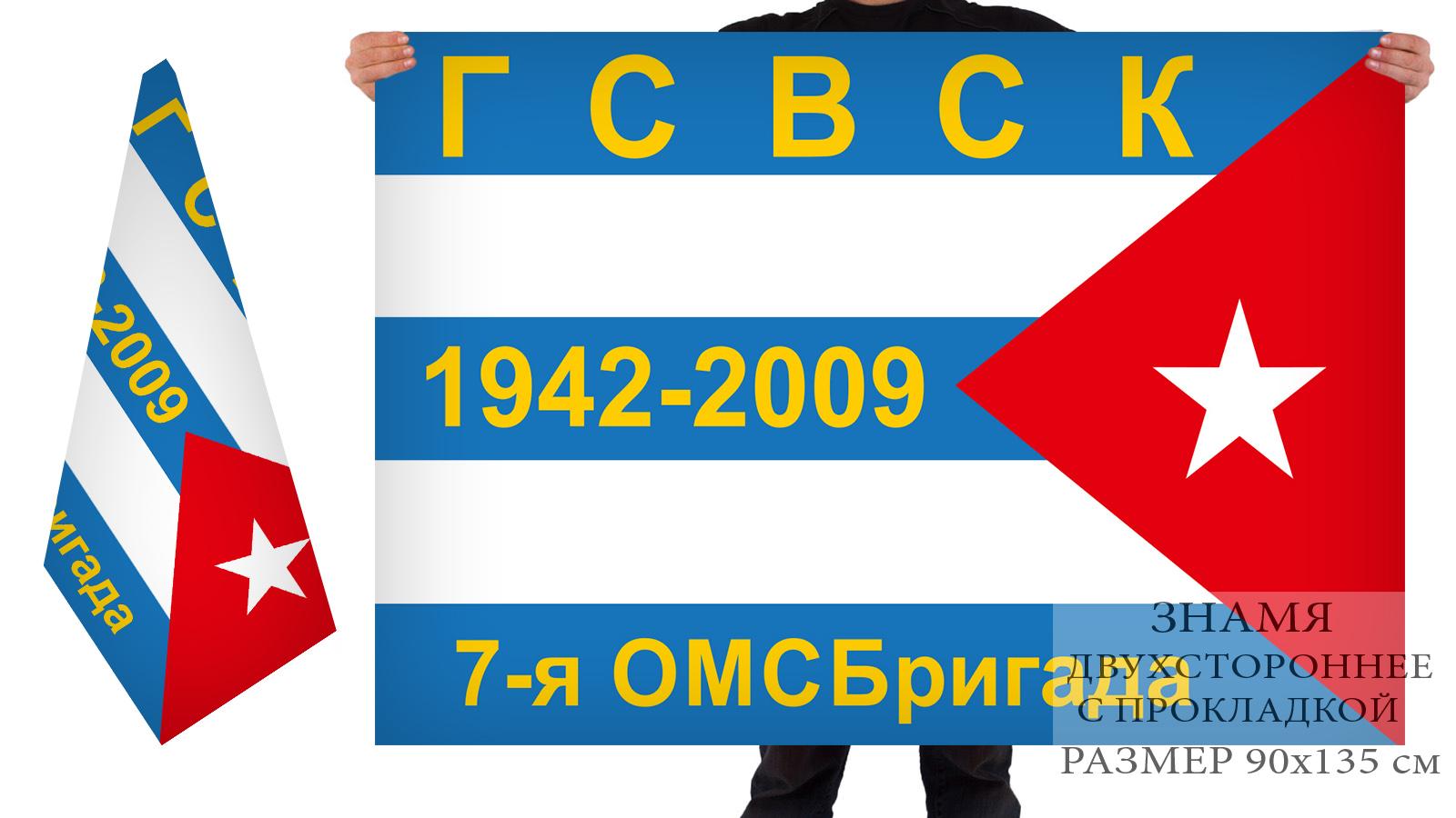 Двусторонний флаг 7 отдельной бригады мотострелков ГСВСК