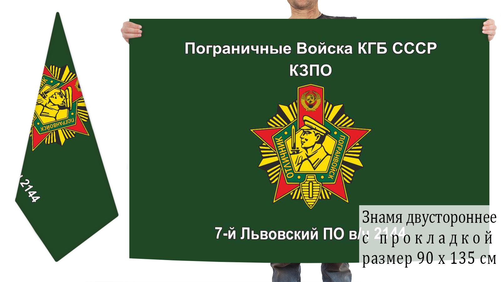Двусторонний флаг 7 погранотряда КЗПО