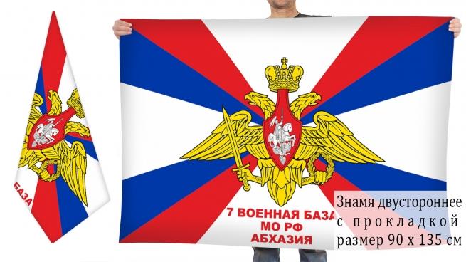 Двусторонний флаг 7 российской военной базы в Абхазии