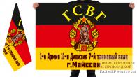 Двусторонний флаг 7 танкового полка Майссен
