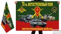 Двусторонний флаг 70 гв. МСП