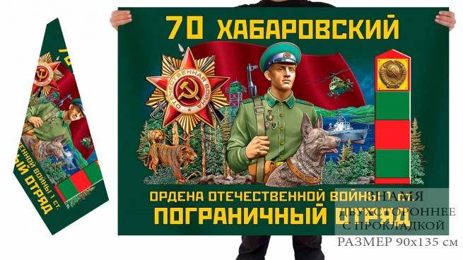 Двусторонний флаг 70 Хабаровского ордена Отечественной войны 1 степени погранотряда