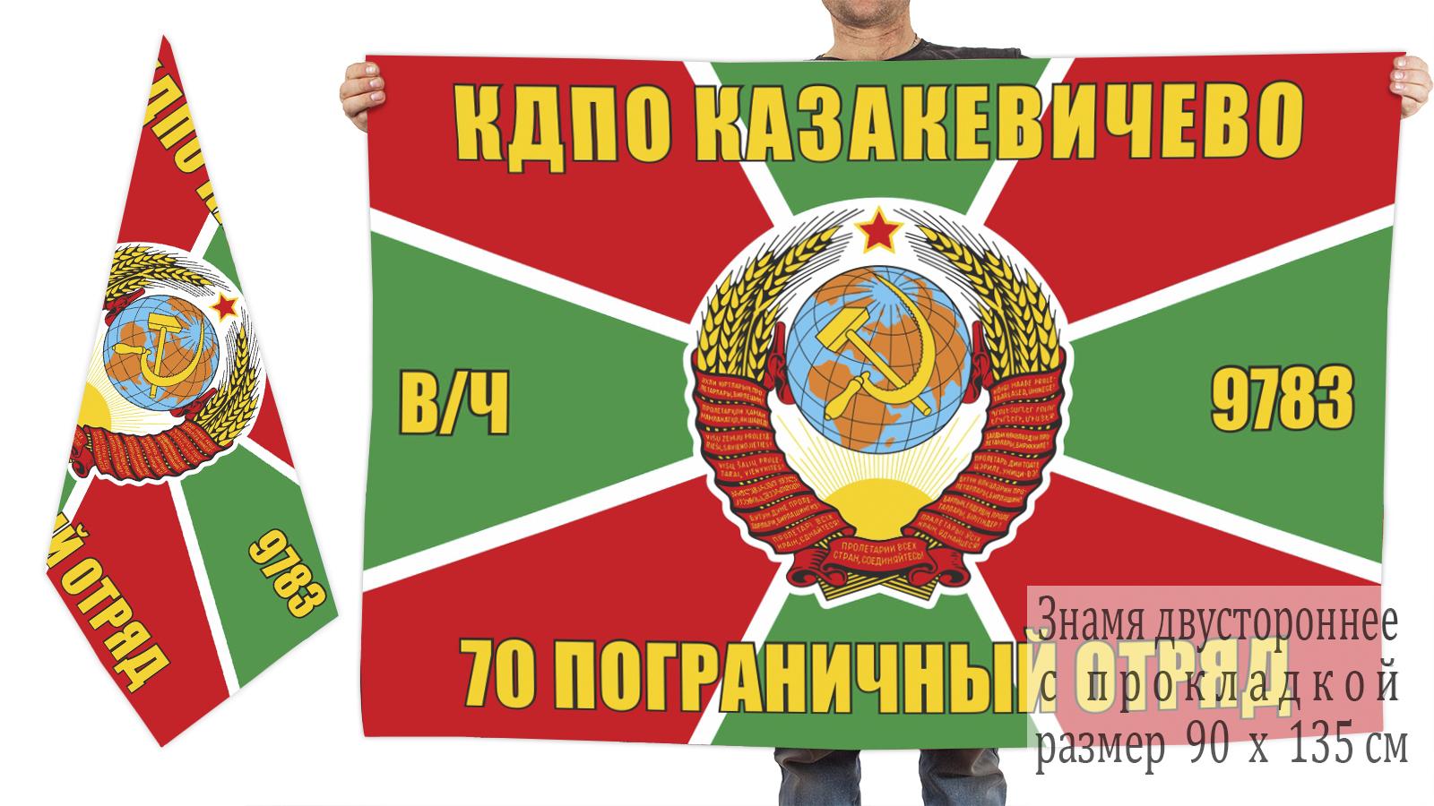 Двусторонний флаг 70 Казакевичевского Краснознамённого погранотряда