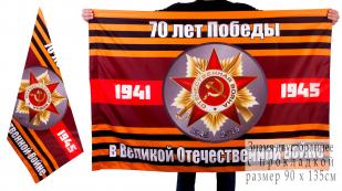 """Флаг """"70 лет Победы"""" с орденом ВОВ"""