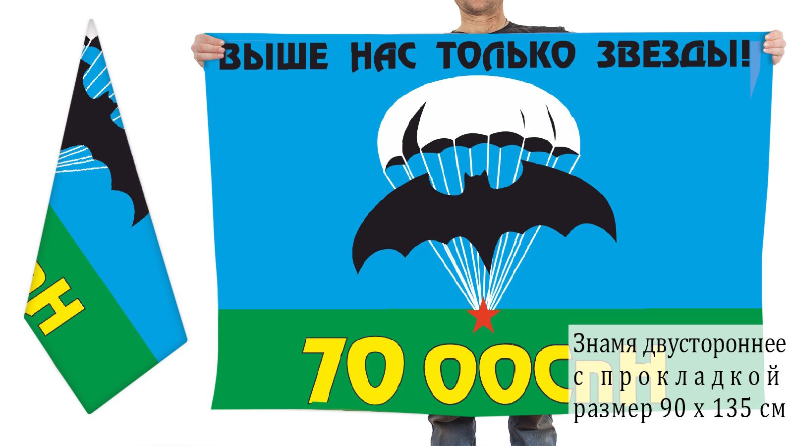 Двусторонний флаг 70 ООСпН