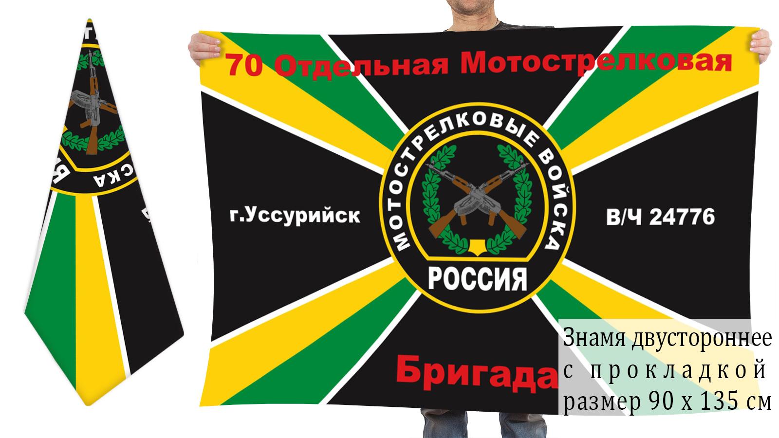 Двусторонний флаг 70 отдельной бригады мотострелков РФ
